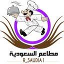 مطاعم السعودية