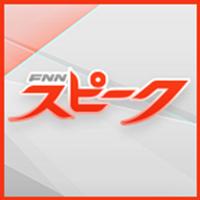 fnnスピーク hashtag on Twitter