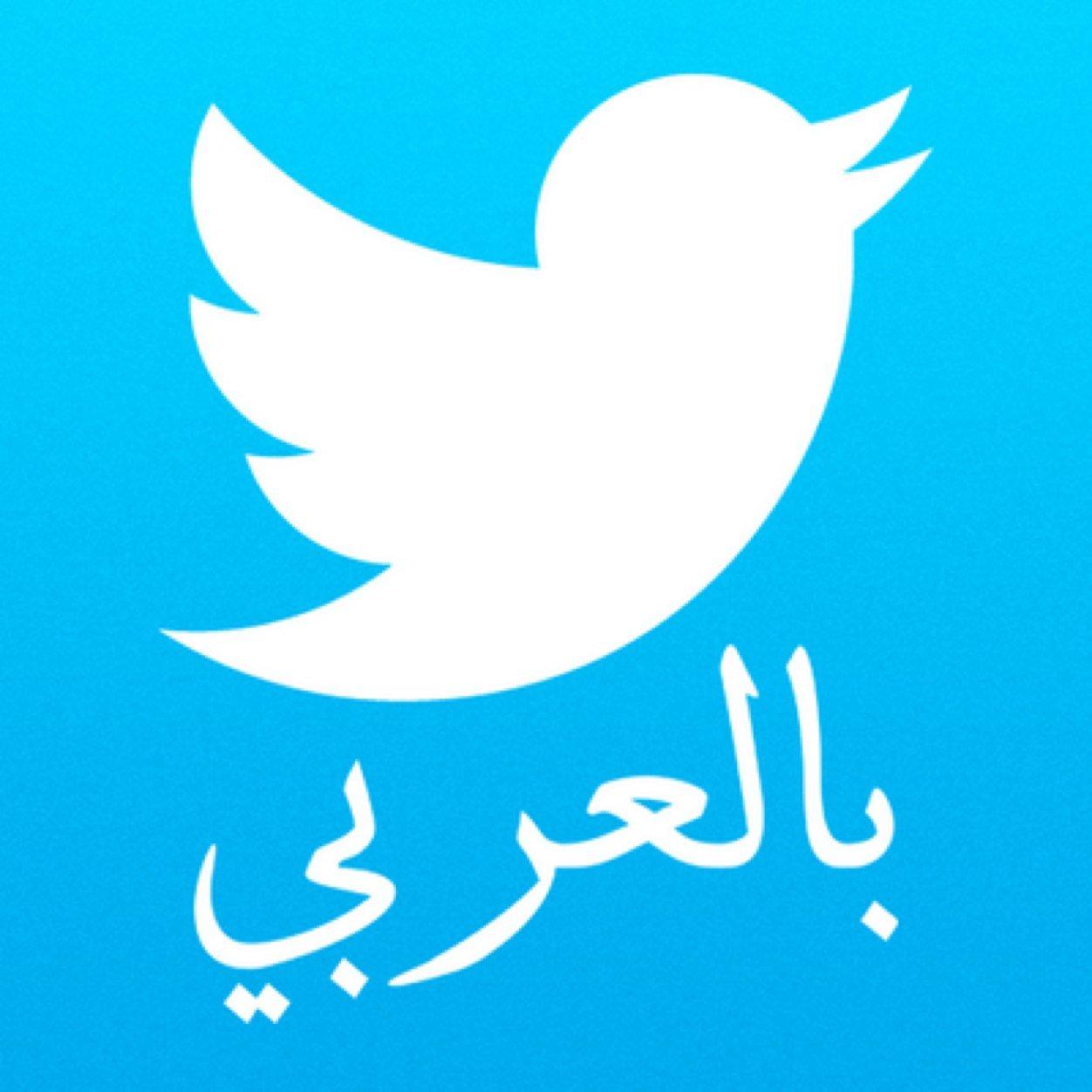 تويتر عربي Twittearbic Twitter
