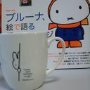 鈴木 (@0123miffy) Twitter