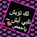 محمد ابنك ياحمص (@1196homsi) Twitter