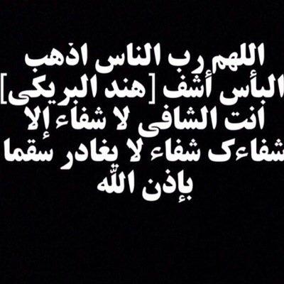 اللهم أشفـي أمـي For Mom 1 Twitter