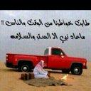 البيشي 0530455339 (@0530Goole) Twitter
