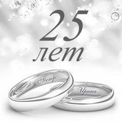 серебряная свадьба торрент скачать