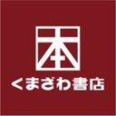 くまざわ書店高崎店 (@004366713) Twitter