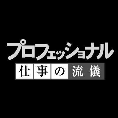 プロフェッショナル 仕事の流儀 第1期 DVD-BOX  …