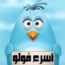 زياده متابعين (@13_am11) Twitter