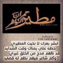 احمد المطيري (@0506394006m1) Twitter