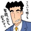 愛しの『野原ひろし』…! (@05hiroshi05) Twitter