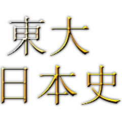 """東大日本史 على تويتر: """"☆貨幣法の意義と兌換保証の変遷を述べよ 金銀 ..."""
