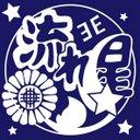 59期E組 流れ星 (@59e_nagareboshi) Twitter