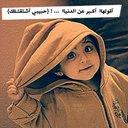عهد (@0592649572) Twitter