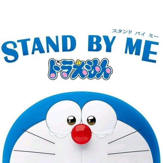 『STAND BY ME ドラえもん』 (@3d_dora_movie)