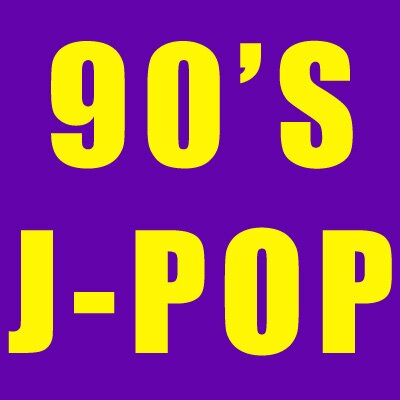 90年代J-POP (@90sjpop) | Twitter