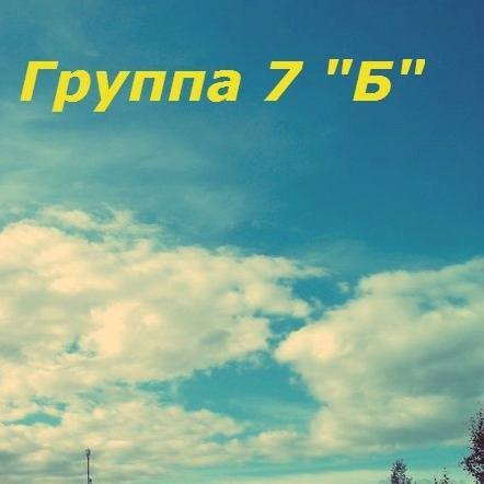 7 б класс картинки