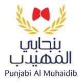 @PunjabiMuhaidib
