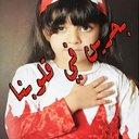 نور الزهراء (@0301_bh) Twitter