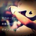 悠真さん (@0529_yumasai) Twitter