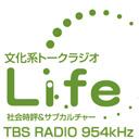 文化系トークラジオ Life P(長谷川裕)