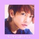 ちぃちゃん@たけるん (@0828_0625) Twitter