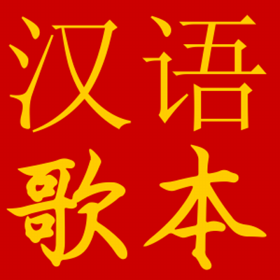 Chinese Song Book On Twitter New Song Added W Sh