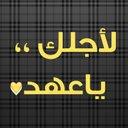 لأجلك يَ عهد (@11L_ahad) Twitter
