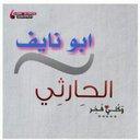 ابو نايف (@027404935) Twitter