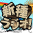 種田梨沙と新田恵海の新種ラジオ!
