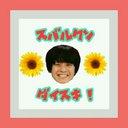 すば∞ (@0922subaruoshi) Twitter