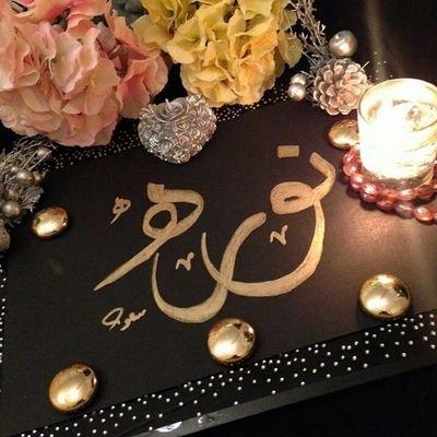 نوره الحربي Bnotah551 Twitter