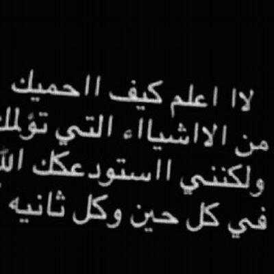 استودعتك الله Ar Twitter نوم العوافي والراحه والاطمئنان وجعلك تصبح على خير