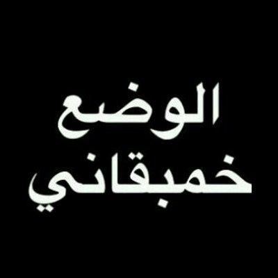 ابو ياسر القحطاني