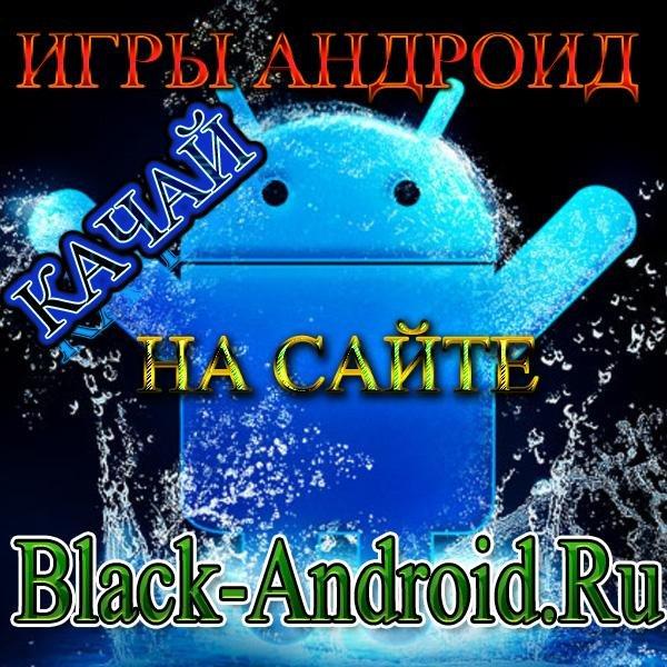 4Pda игры на андроид joint 4pda