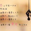 恋するミュージック (@11chii11) Twitter