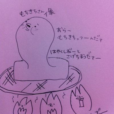 もちきち@MDS | Social Profile