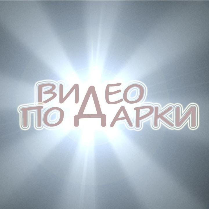Видео-подарки.рф - фото 4