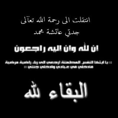 اللهم ارحم جدتي Qairwanalmoli Twitter