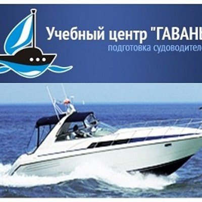 права на лодку катер гидроцикл обучение судовождению