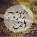 محمد الشاماني (@0550444444444) Twitter
