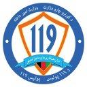 پولیس 119وزارت داخله (@119MOI) Twitter