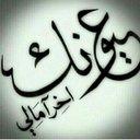 ريانة العووود♧ (@571893063b8c4bd) Twitter