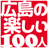 hiroshima100nin's icon