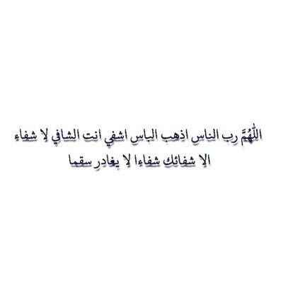 اللهم اشفي ام فهد Foromfahad Twitter