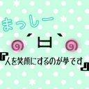 暇人のまっしー (@01117_Masiko) Twitter