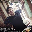 大徳亮平 (@08017969750) Twitter