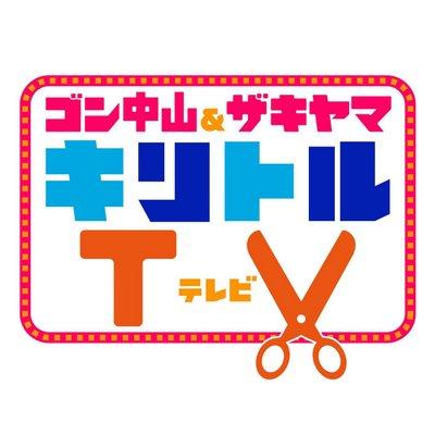 キリトルTV(テレビ朝日) (@kir...