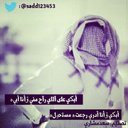سعدمشاري (@0597630309) Twitter