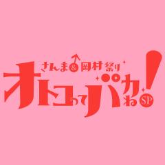 さんま&岡村祭り オトコってバカね!SP
