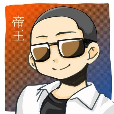 帝王。【高校野球垢】's Twitter Profile Picture