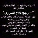 صدقه جاريه راجح فلاح (@11Rajh11) Twitter